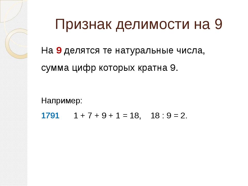 Признак делимости на 9  На 9 делятся те натуральные числа, сумма цифр которы...