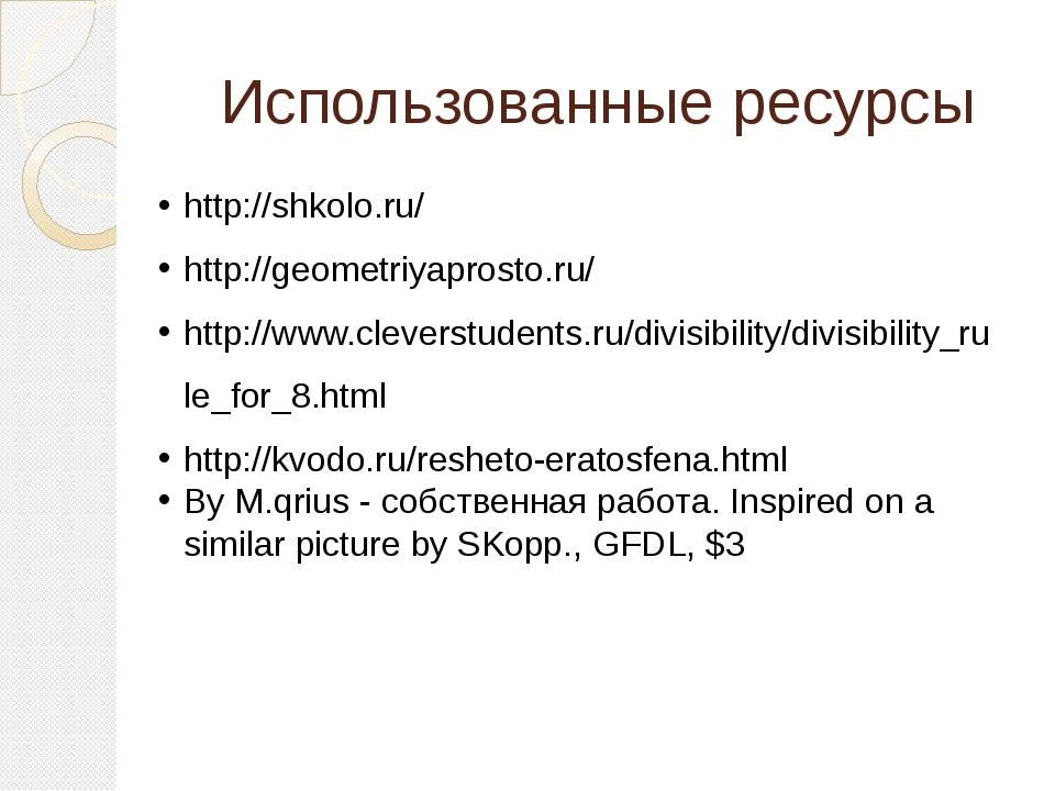 http://shkolo.ru/ http://geometriyaprosto.ru/ http://www.cleverstudents.ru/di...