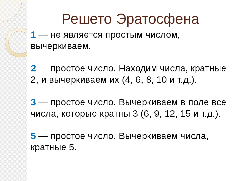 Решето Эратосфена 1 — не является простым числом, вычеркиваем. 2 — простое чи...