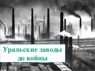 Уральские заводы до войны
