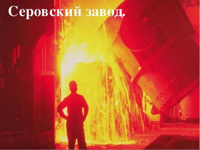 Серовский завод.