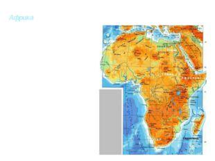 Африка Пересекается экватором почти посередине, нулевым меридианом в западной