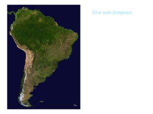Южная Америка Пересекается экватором в северной части. Это самый обводнённый