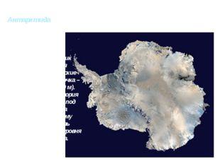 Антарктида Занимает особое положение среди южных материков. Она расположена н