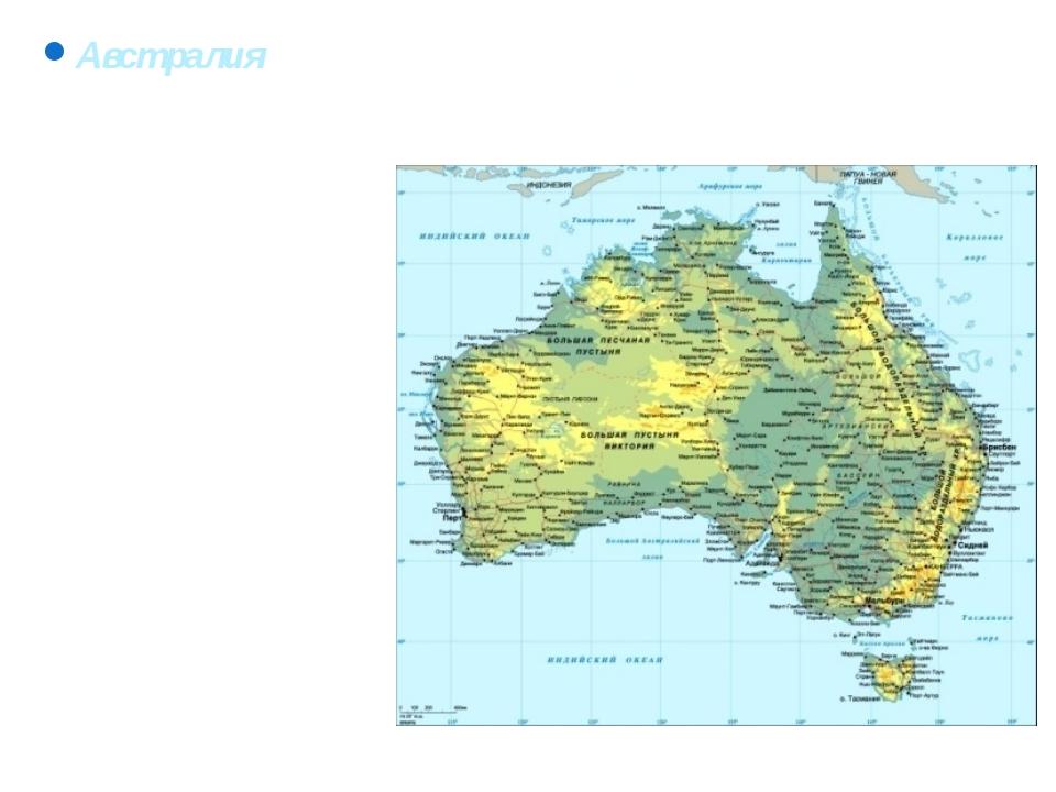 Австралия Почти посередине пересекается южным тропиком. Это самый засушливый...