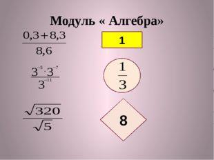 Модуль « Алгебра» 1 8