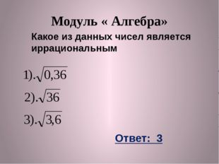 Модуль «Геометрия» Какие из следующих утверждений верны: Ответ:13 1 Если угол
