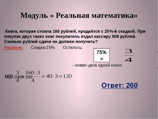 Решите устно: 1). 2х-9=0 2). 2х+10=8 4). х(х-1)(х+1,2)=0 6).