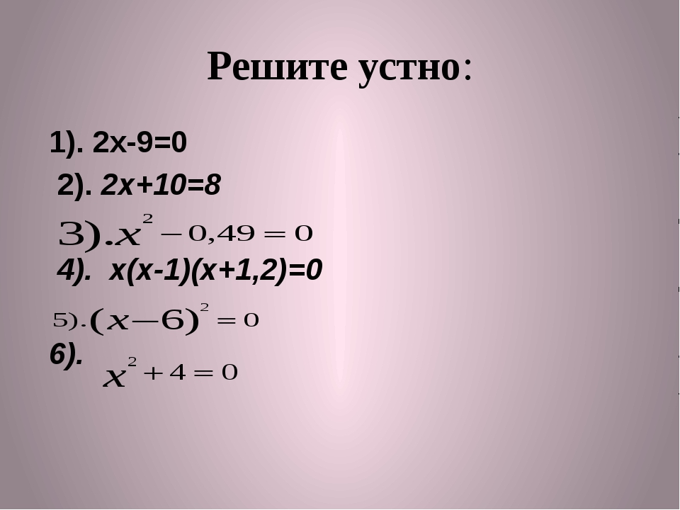 Решите дробно-рациональное уравнение: