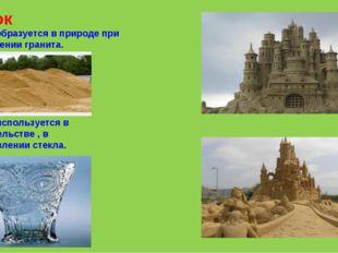 Песок Песок образуется в природе при разрушении гранита. Песок используется в