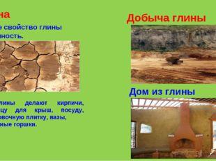 Глина Добыча глины Из глины делают кирпичи, черепицу для крыш, посуду, облицо