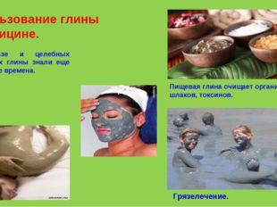 Использование глины в медицине. Пищевая глина очищает организм от шлаков, ток