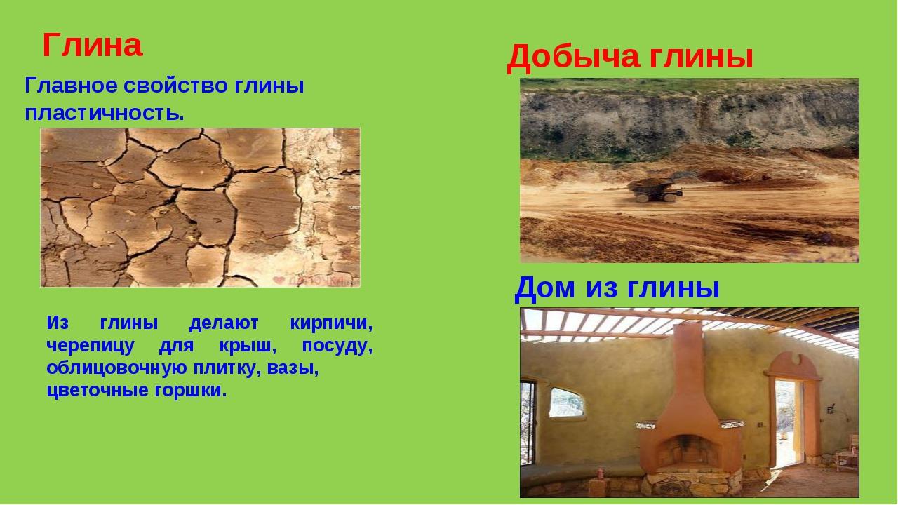 Глина Добыча глины Из глины делают кирпичи, черепицу для крыш, посуду, облицо...