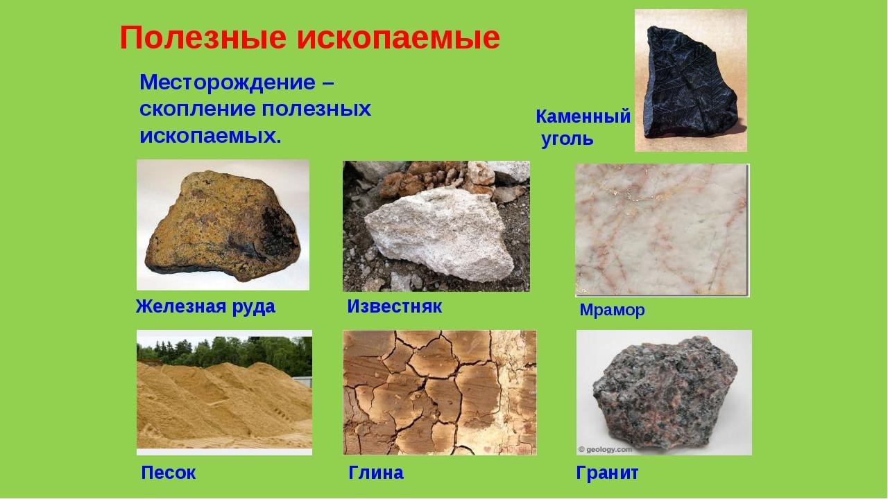 описание горных пород с картинками