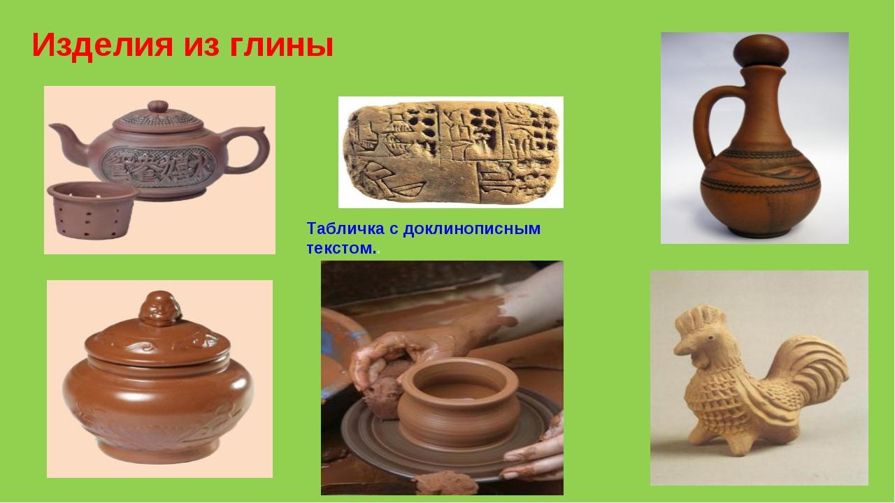 Изделия из глины Табличка с доклинописным текстом..