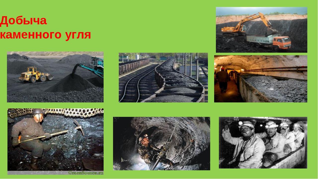 Добыча каменного угля