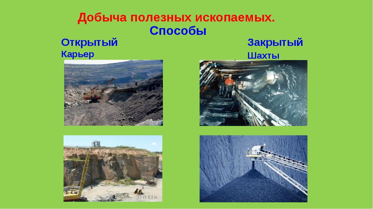 Добыча полезных ископаемых. Открытый Карьер Закрытый Шахты Способы