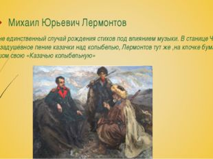 Михаил Юрьевич Лермонтов Это был не единственный случай рождения стихов под в