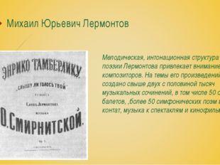 Михаил Юрьевич Лермонтов Мелодическая, интонационная структура поэзии Лермонт