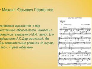 Михаил Юрьевич Лермонтов Проникновение музыкантов в мир художественных образо