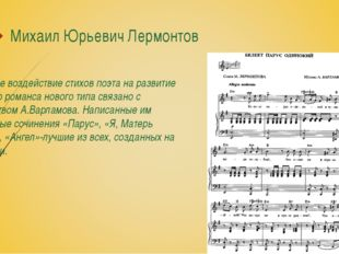 Михаил Юрьевич Лермонтов Активное воздействие стихов поэта на развитие русско