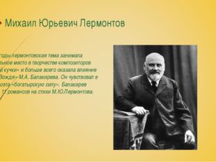 Михаил Юрьевич Лермонтов Долгие годы лермонтовская тема занимала значительное