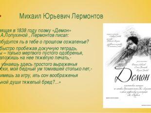Михаил Юрьевич Лермонтов Посвящая в 1838 году поэму «Демон» В.А.Лопухиной , Л