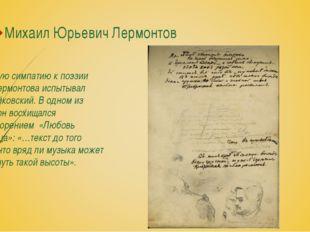Михаил Юрьевич Лермонтов Глубокую симпатию к поэзии М.Ю.Лермонтова испытывал