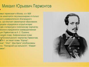 Михаил Юрьевич Лермонтов В 1827 семья переезжает в Москву, а в 1828 Лермонтов