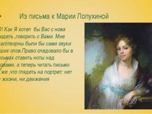 Из письма к Марии Лопухиной «О! Как Я хотел бы Вас с нова увидеть ,говорить с