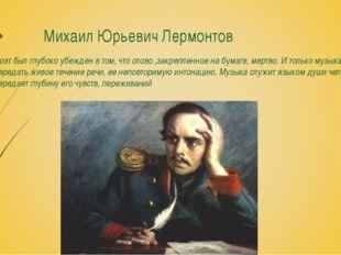 Михаил Юрьевич Лермонтов Поэт был глубоко убежден в том, что слово ,закреплен