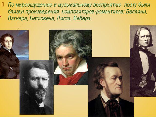 По мироощущению и музыкальному восприятию поэту были близки произведения комп...