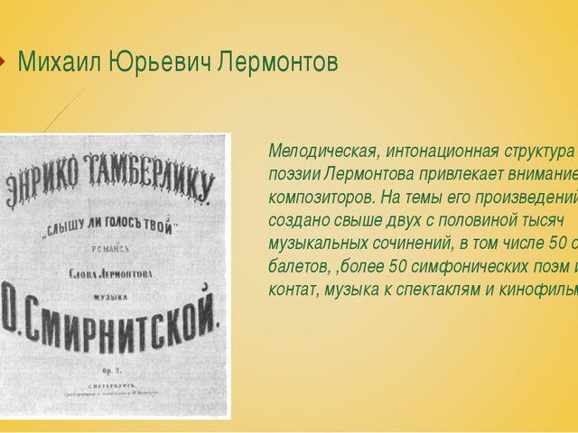 Михаил Юрьевич Лермонтов Мелодическая, интонационная структура поэзии Лермонт...