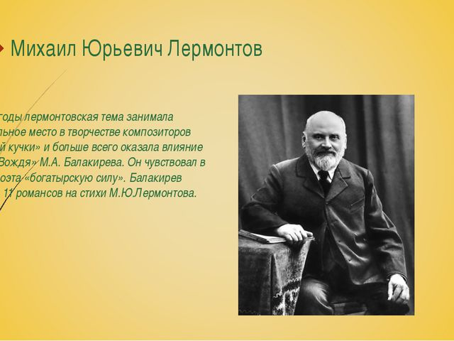 Михаил Юрьевич Лермонтов Долгие годы лермонтовская тема занимала значительное...