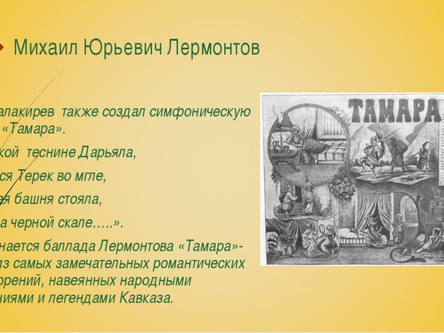 Михаил Юрьевич Лермонтов М.А.Балакирев также создал симфоническую поэму «Тама...
