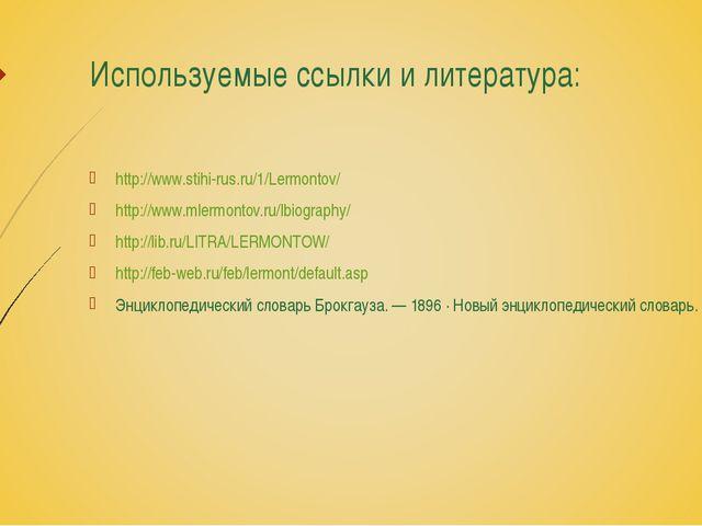 Используемые ссылки и литература: http://www.stihi-rus.ru/1/Lermontov/ http:/...