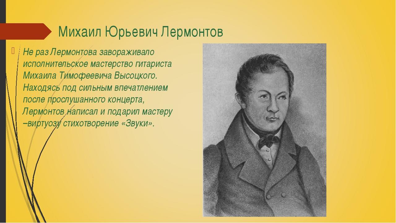 Михаил Юрьевич Лермонтов Не раз Лермонтова завораживало исполнительское масте...
