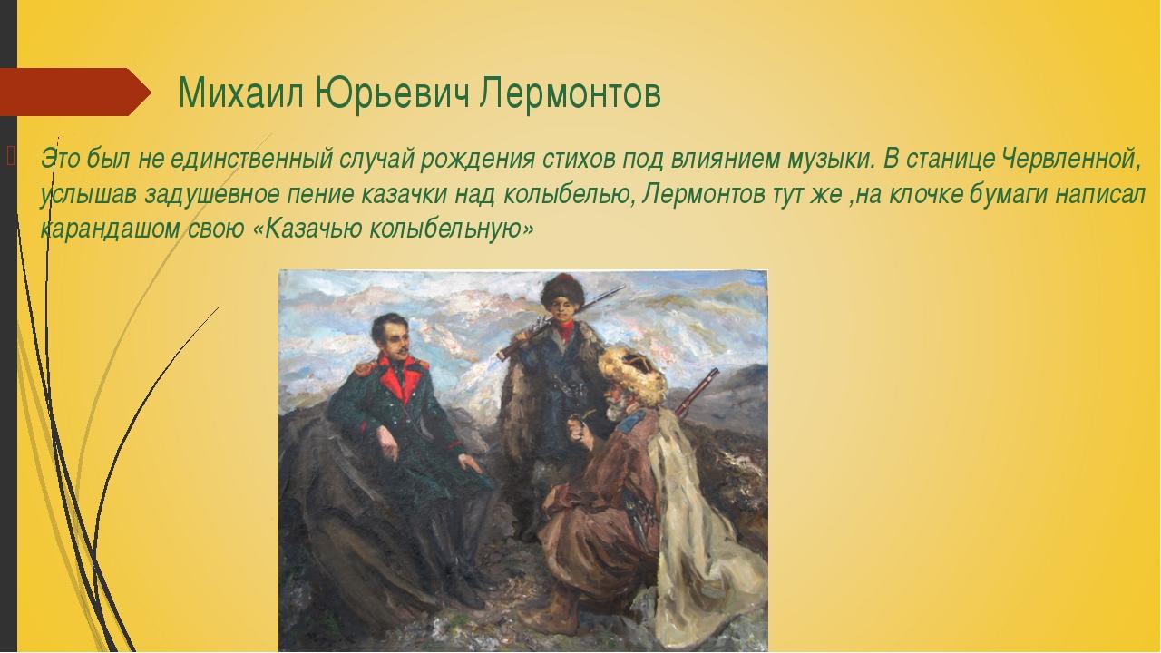 Михаил Юрьевич Лермонтов Это был не единственный случай рождения стихов под в...