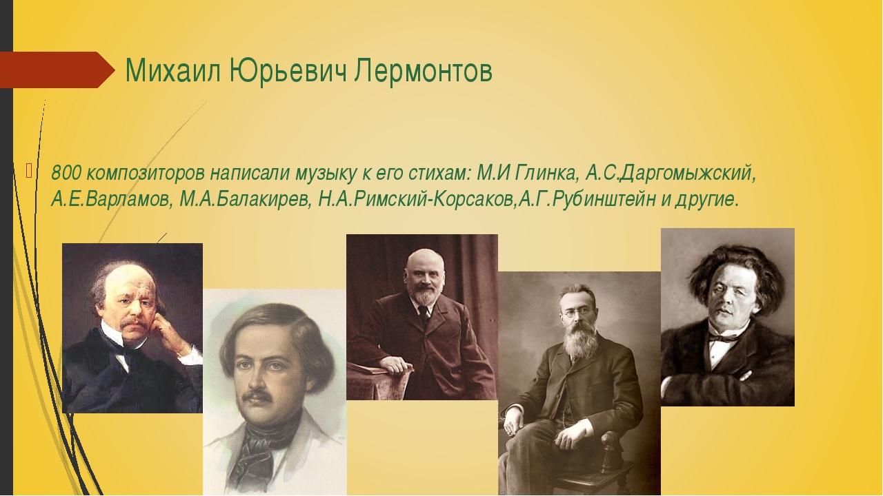 Михаил Юрьевич Лермонтов 800 композиторов написали музыку к его стихам: М.И Г...