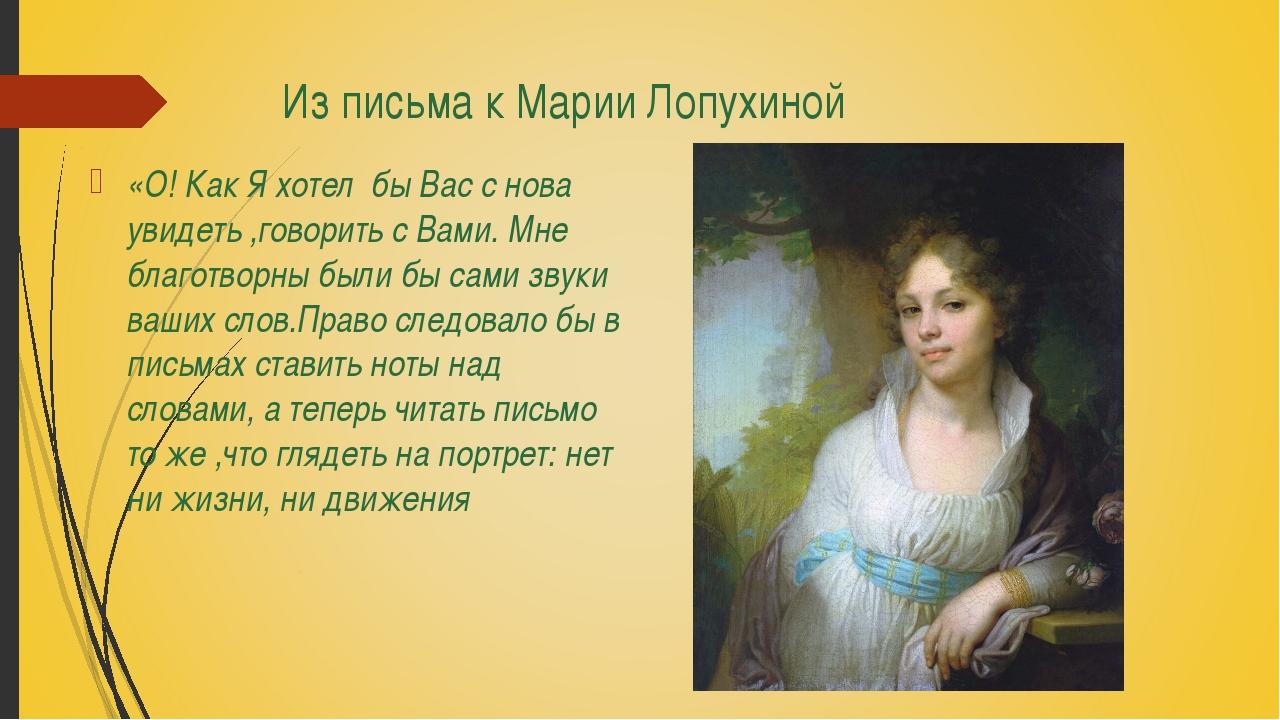 Из письма к Марии Лопухиной «О! Как Я хотел бы Вас с нова увидеть ,говорить с...
