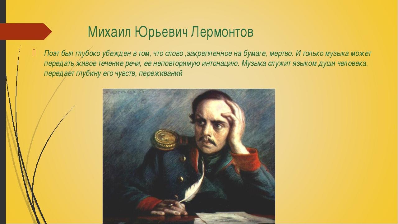 Михаил Юрьевич Лермонтов Поэт был глубоко убежден в том, что слово ,закреплен...