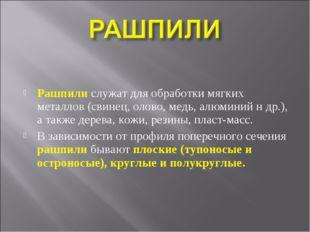 Рашпили служат для обработки мягких металлов (свинец, олово, медь, алюминий н