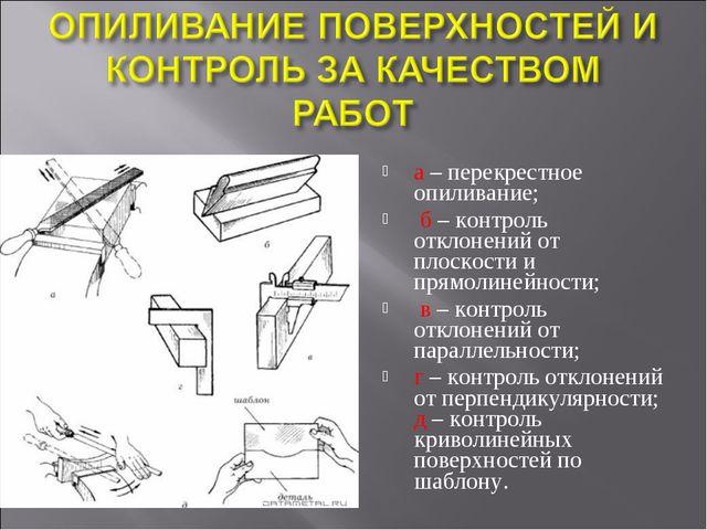 а – перекрестное опиливание; б – контроль отклонений от плоскости и прямолине...