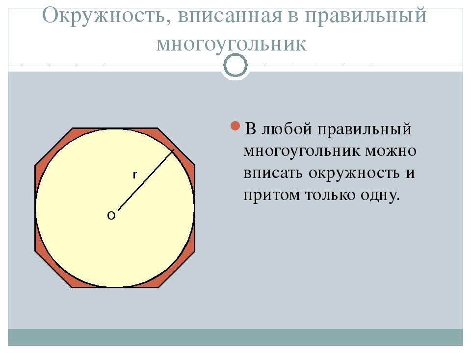 """Презентация по геометрии """"Правильные многоугольники"""""""