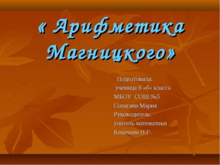 « Арифметика Магницкого» Подготовила: ученица 8 «б» класса МБОУ СОШ №5 Солага