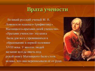 Врата учености Великий русский ученый М. В. Ломоносов называл«Арифметику» Маг
