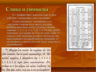 Слова и символы В «Арифметике» выделено как особое действие «нумерацио, или с