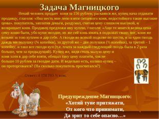 Некий человек продает коня за 156 рублев; раскаявся же, купец нача отдавати