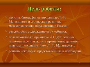 Цель работы: изучить биографические данные Л. Ф. Магницкого и его вклад в раз