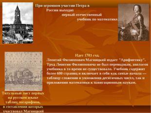 При огромном участии Петра в России выходит первый отечественный учебник п